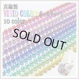 真鍮製 VIVID COLORボールチェーン 切売り (10cm)