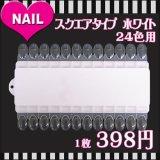カラーチャート スクエアタイプ 【ホワイト】 24色用