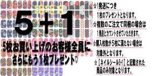 画像3:  【ネイルシール5+1】 貼るだけ簡単!!デザインジェルネイルシール(4)