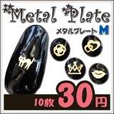 メタルプレート M