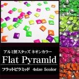 アルミ製スタッズネオンカラー フラットピラミッド型