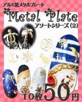 アルミ製メタルプレート アソートシリーズ(2) 各種 10枚
