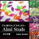 ◆アルミ製スタッズ ネオンカラーダイヤ型