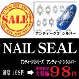 【SALEネイルシール】 アンティークシリーズ 3 シルバー