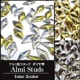 ◆アルミ製スタッズ ダイヤ型