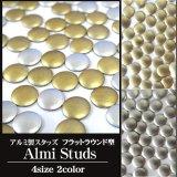 ●アルミ製スタッズ フラットラウンド型