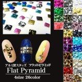 ■アルミ製スタッズ フラットピラミッド型