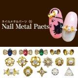 ネイル メタルパーツ(5)各種