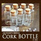 宅急便発送のみ コルク付き ガラス製ボトル 各種