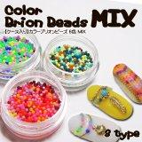 【ケース入り】カラーブリオンビーズ 6色MIX 1g(約500前後入り)