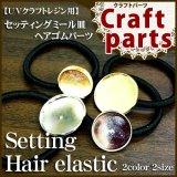 【UVレジンクラフト用】セッティング ミール皿付 ヘアゴムパーツ 2個入り 各種