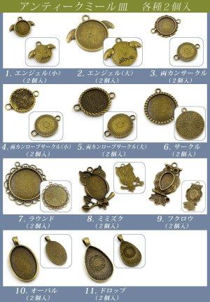画像3: アンティークミール皿 各種 1〜2個入り