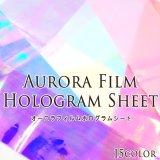 オーロラフィルム ホログラムシート 1枚(5cm×25cm)
