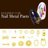 ネイル メタルパーツ(9)各種