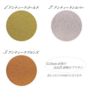 画像2: 超極小 高品質ブリオン 全3色 0.5g前後入り