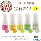 【25%オフ!】パジコ レジン専用着色剤 宝石の雫 ネオンカラータイプ 10ml