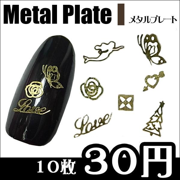 アイテムポストで買える「メタルプレート 10枚 I」の画像です。価格は30円になります。