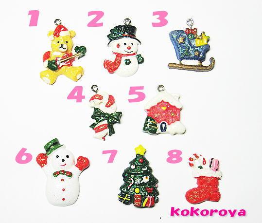 アイテムポストで買える「クリスマスデコパーツ&チャーム 1個」の画像です。価格は30円になります。