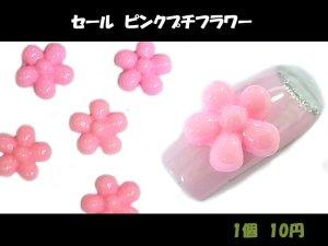 画像1: セール ピンクプチフラワー 1個 12mm
