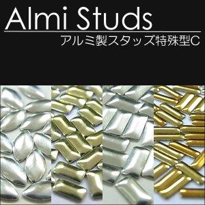 画像1: アルミ製スタッズ特殊型 C