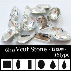 画像1: 高級ガラス製  Vカットストーン 特殊型