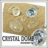 クリスタルドーム 各種