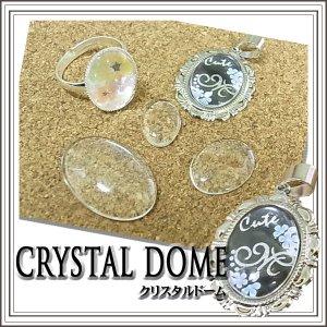 画像1: クリスタルドーム 各種
