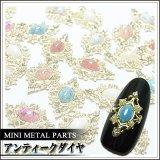 【ネイルサイズ】 ミニメタルパーツ アンティークダイヤ