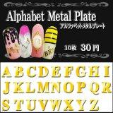 アルファベット メタルプレート  10枚