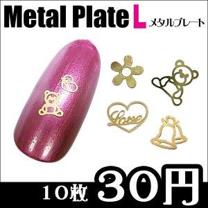 画像1: メタルプレート L