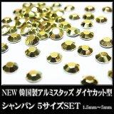 NEW 韓国製アルミスタッズ ダイヤカット型 5サイズセット(1.5mm-5mm)