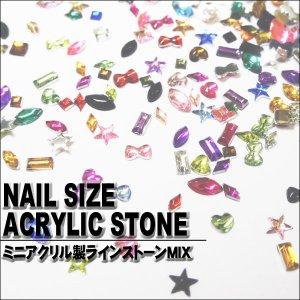 画像1: 【ネイルサイズ】ミニアクリル製ラインストーンストーンMIX
