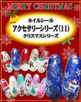 【ネイルシール】 アクセサリーシリーズ(11) クリスマスシリーズ