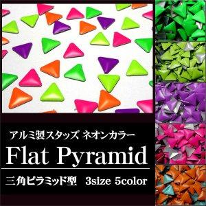 画像1: ▲アルミ製スタッズネオンカラー 三角ピラミッド型