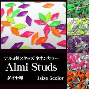画像1: ◆アルミ製スタッズ ネオンカラーダイヤ型