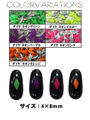 画像2: ◆アルミ製スタッズ ネオンカラーダイヤ型