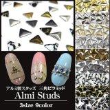 ▲アルミ製スタッズ 三角ピラミッド型