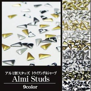 画像1: △アルミ製スタッズ トライアングルシャープ