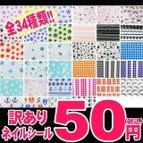 【ネイルシール】 訳ありネイルシール パッケージ有り 全34種類!!!