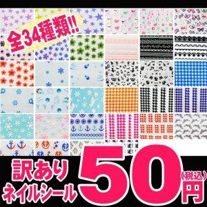 画像1: 【ネイルシール】 訳ありネイルシール パッケージ有り 全34種類!!!
