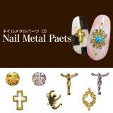 ネイル メタルパーツ (2) 各種