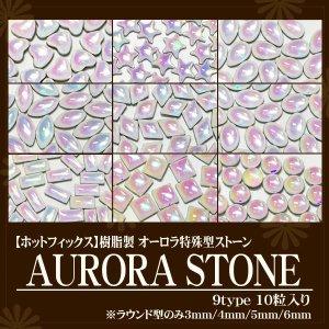 画像1: 【ホットフィックス】ネイル 樹脂製 オーロラ特殊型ストーン 10粒入り
