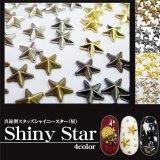 真鍮製スタッズ シャイニースター(星) 5個入り