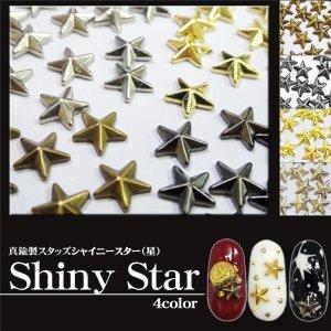 画像1: 真鍮製スタッズ シャイニースター(星) 5個入り