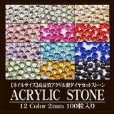 【ネイルサイズ】 高品質 アクリル製 ダイヤカットストーン 100粒入り