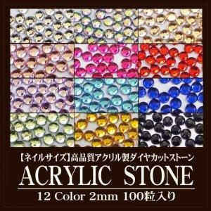 画像1: 【ネイルサイズ】 高品質 アクリル製 ダイヤカットストーン 100粒入り