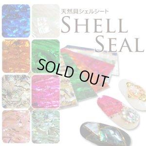 画像1: シェルシール(天然貝シェルシート)各種