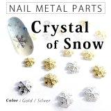 ネイル メタルパーツ 雪の結晶 2〜3個入り