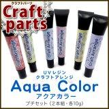 カラー UVレジン液 Craft Arrange Aqua Color プチセット 10g