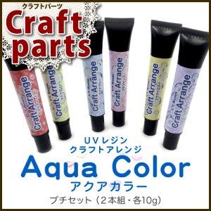 画像1: カラー UVレジン液 Craft Arrange Aqua Color プチセット 10g